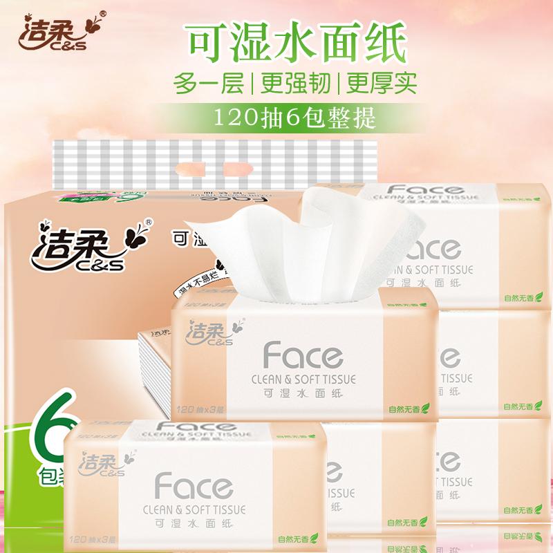 洁柔face抽纸3层120抽6包整提面巾用抽纸纸家庭餐巾纸抽纸a面巾装