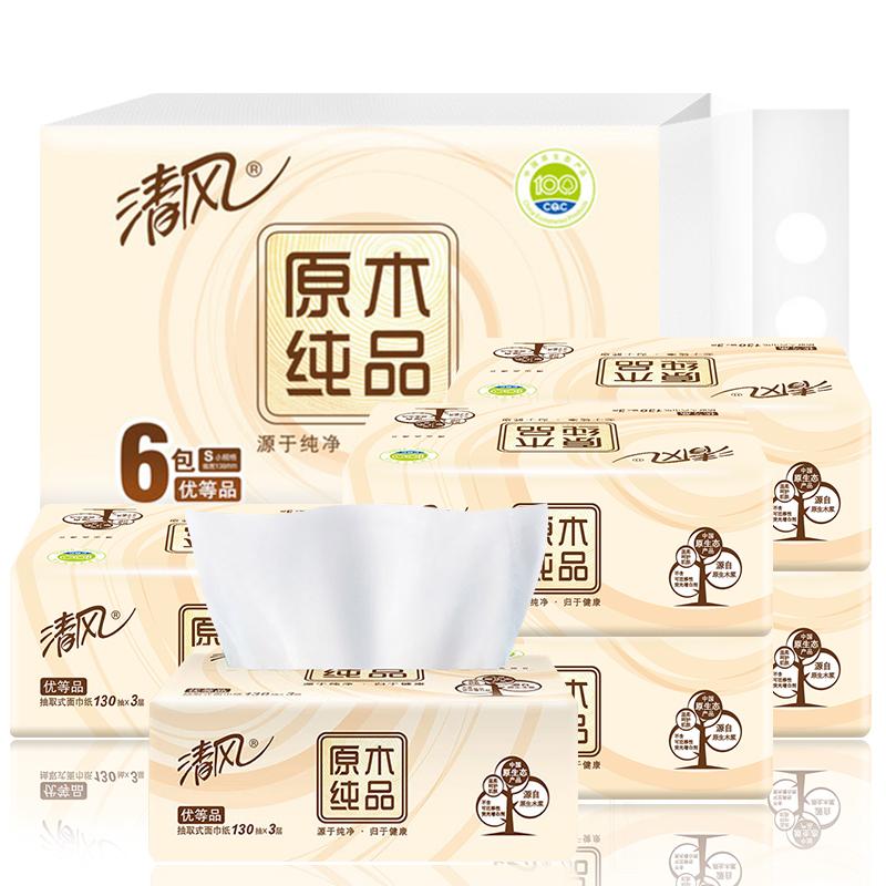 清风抽纸原木纯品3层130抽6包整提卫生纸面巾纸纸巾软包餐巾纸