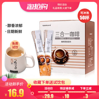 Karima three-in-one coffee instant 50 pack drink stay up late refreshing student coffee powder authentic