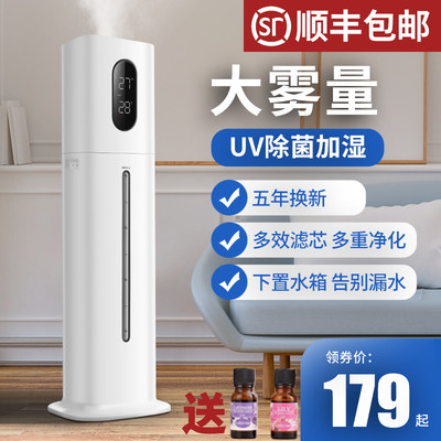 Floor-standing humidifier, household mute bedroom, large amount of fog sterilization and purification of air, pregnant women, infants, air conditioning, aromatherapy machine