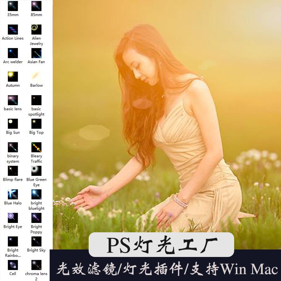 【S472】PS滤镜插件Knoll Light Factory灯光工厂中文230个中文预设支持 PS CC 2019