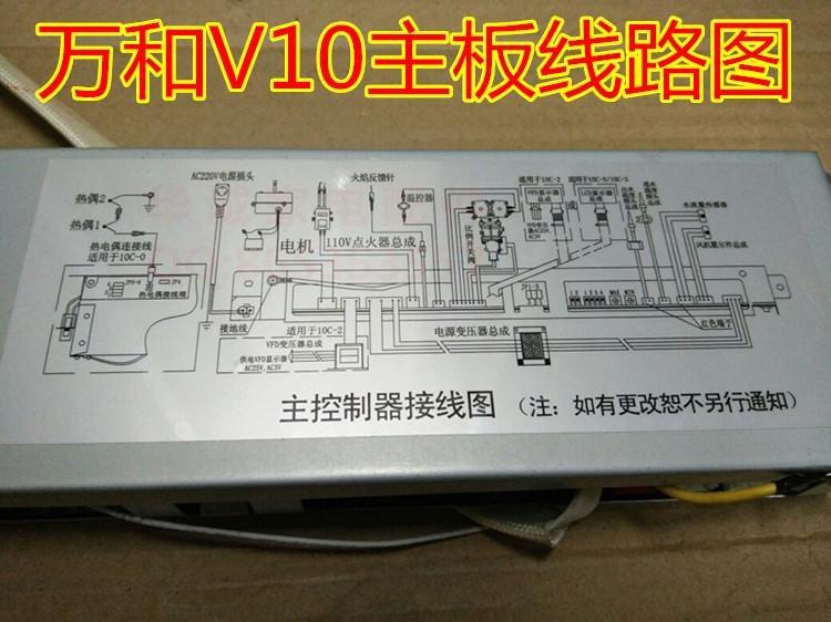 主板万和热水器电脑板JSQ20-10P3V10控制板V11V12V9全新