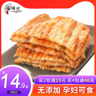 Meow travel eel fillets dry pregnant snack seafood seafood Zhoushan specialty snacks ready to eat without adding 80g