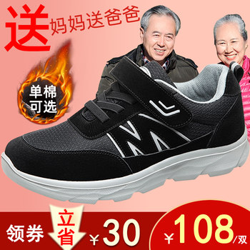 Unicorn elderly shoes middle-aged and elderly walking shoes father and mother shoes soft bottom women comfortable spring flat hiking shoes