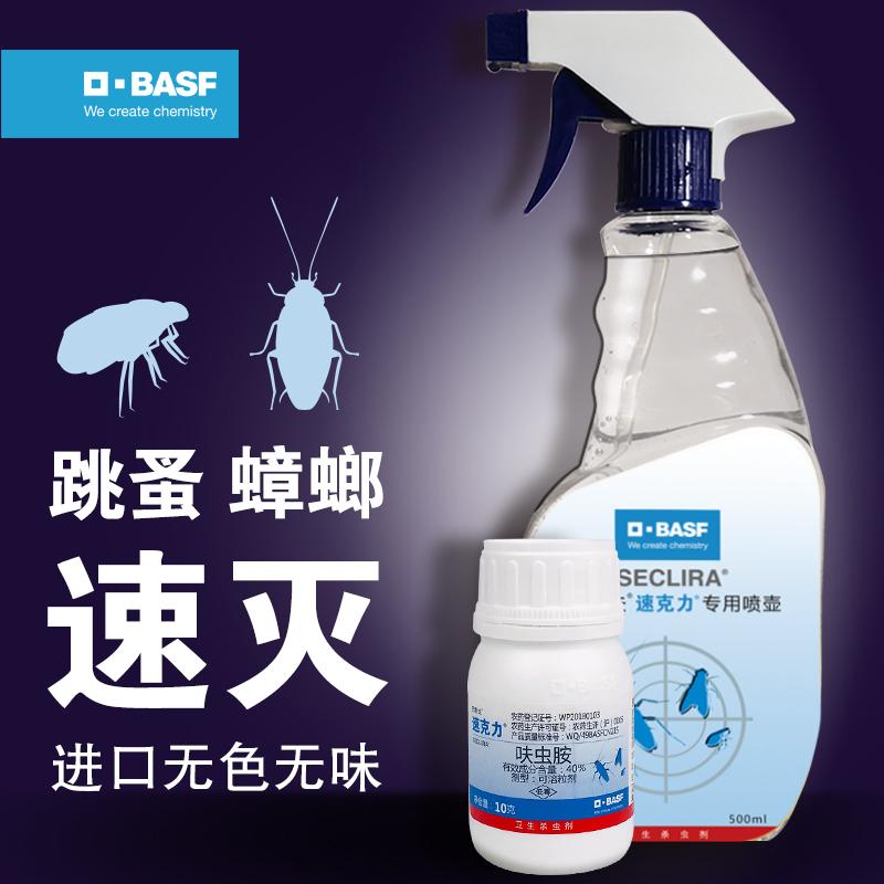 BASF 巴斯夫 速克力 呋虫胺杀虫剂 10g瓶装 天猫优惠券折后¥29.9包邮(¥39.9-10)