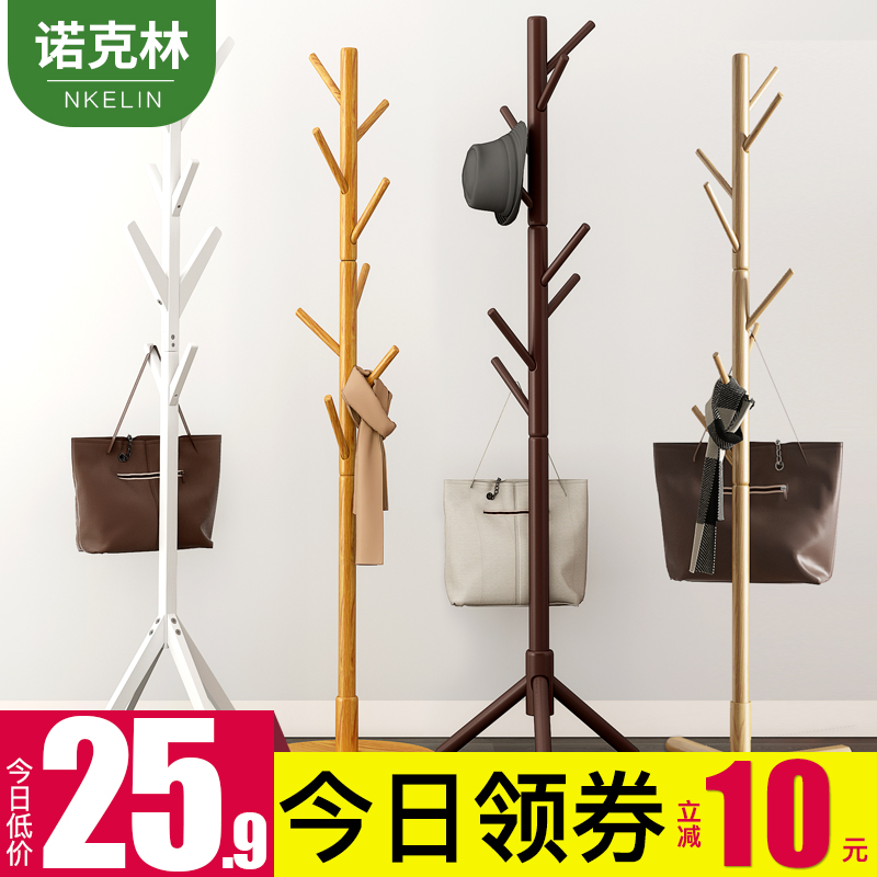 Solid wood coat rack hanger floor bedroom modern home clothes hangers Bag glove sub Nordic ins