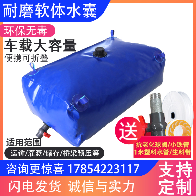 Foldable water bag Large capacity vehicle water bag Outdoor fire drought-resistant agricultural load-bearing software water storage bag Bridge pre-pressure