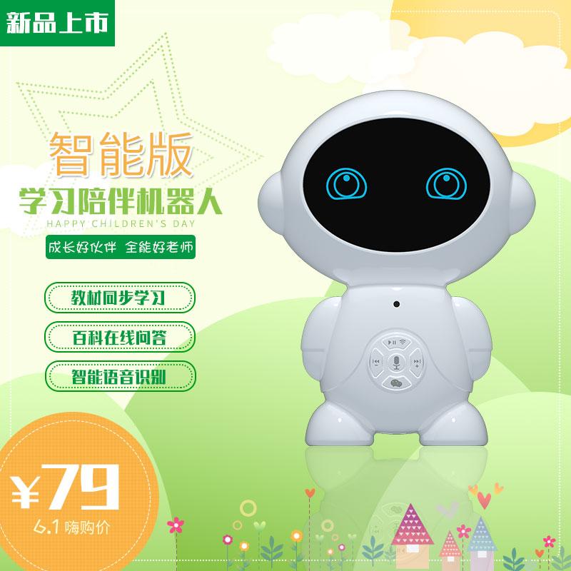 智趣玩具语音人工智能机器人教育英语学习故事早教机宝宝儿童书童陪伴对话益智多功能高科技