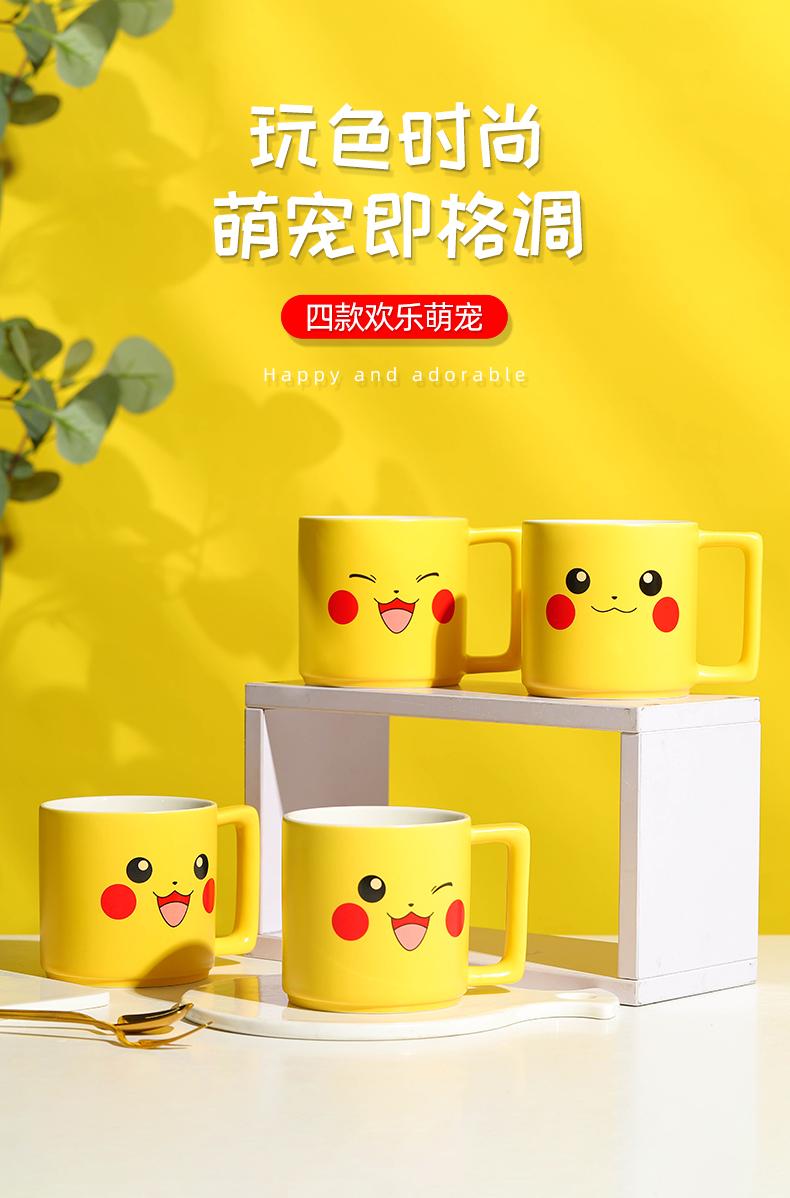 顺祥陶瓷 宝可梦正版授权 皮卡丘陶瓷马克杯 330ml 天猫优惠券折后¥14.9包邮(¥24.9-10)4款可选