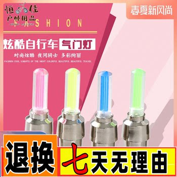 Bicycle gas nozzle valve lamp lights bicycle Motorcycles Wheels mountain bike riding equipment accessories colorful