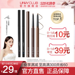 Wang Yizhen with the paragraph Unny official flagship store eyeliner brush is not easy to get dyed waterproof brown student newbie import