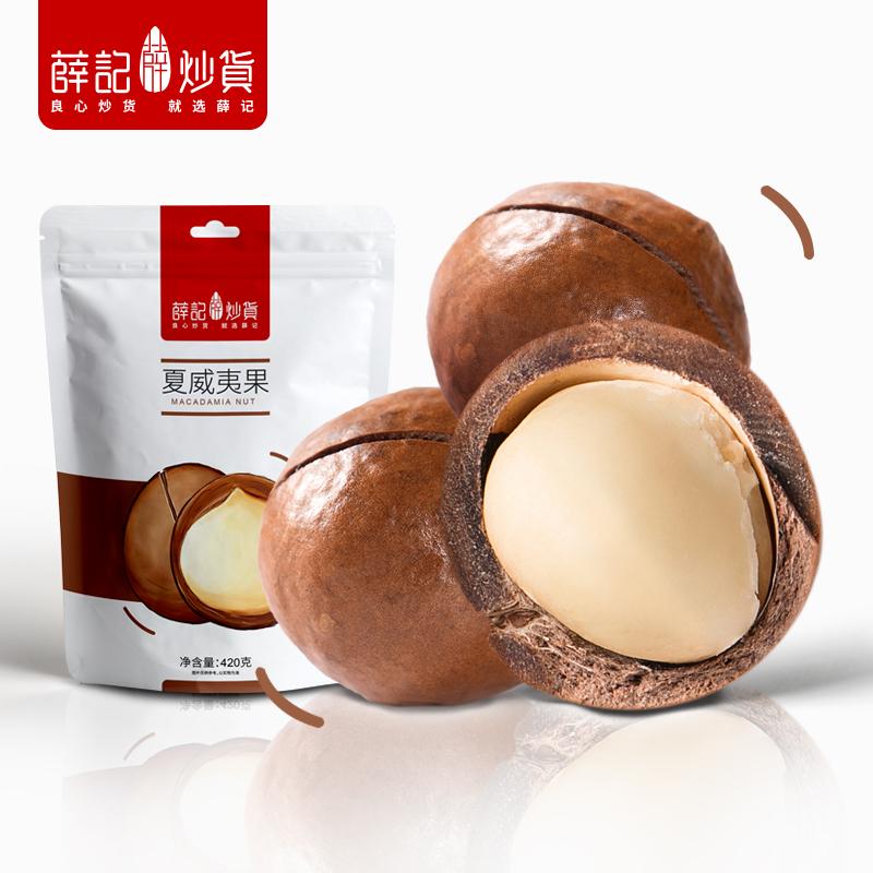 薛记炒货 奶油味夏威夷果420g 休闲零食孕妇干果仁袋装送开口器