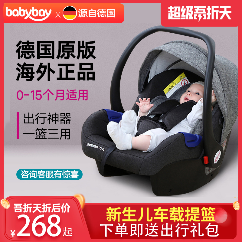 Babybay baby basket child safety seat car in Germany with newborn sleeping basket portable cradle
