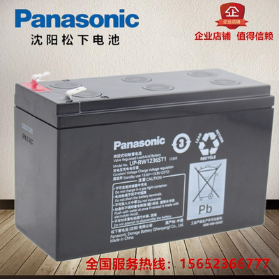 Panasonic UPS battery 12V7AH Panasonic UP-RW1228ST1 battery original authentic low price sale