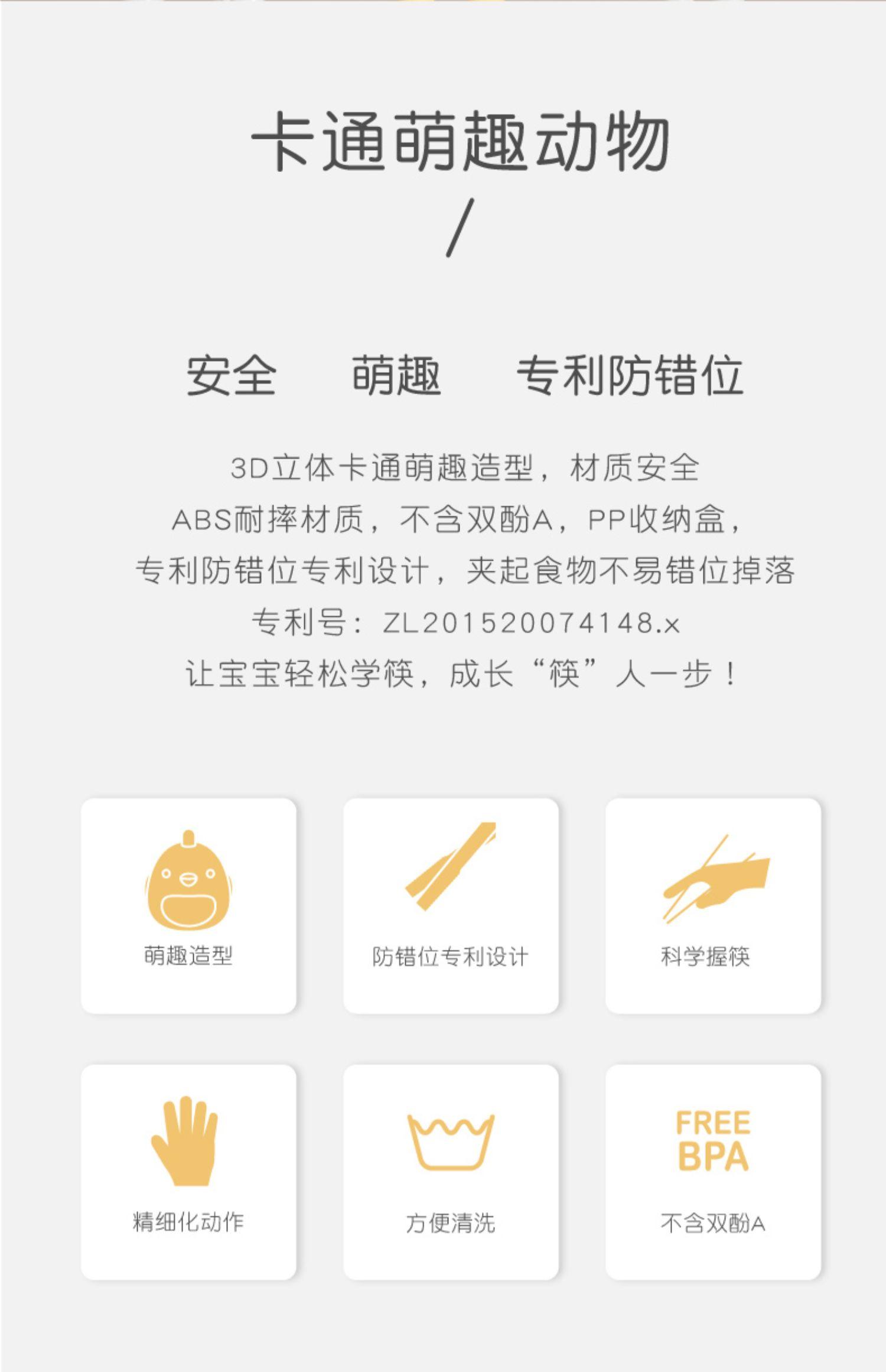 【高端】儿童筷子训练筷带收纳盒