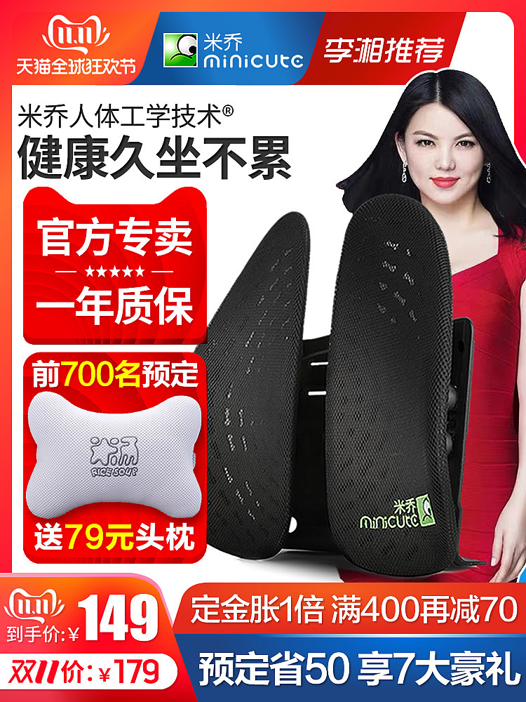 (Scheduled delivery headrest)Mico ergonomic lumbar cushion car lumbar support backrest cushion office lumbar support