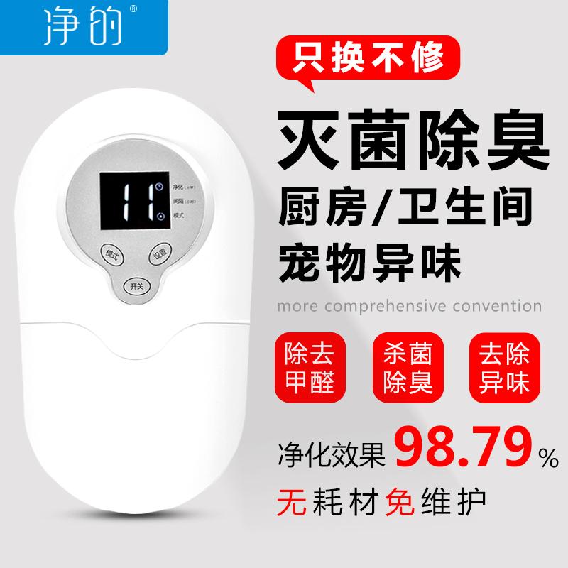 空气净化器除甲醛家用除臭卫生间厨房厕所机宠物杀菌消毒机臭氧