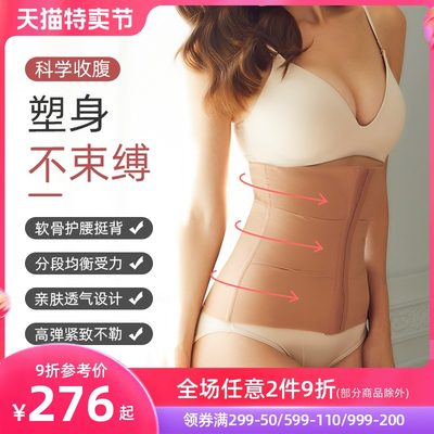 Branding belt after childbirth belt with female pine bone small belly, stomach, shaped binding belly, vesicle, summer, summer