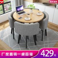 Простой стол для переговоров и сочетание стульев маленький круглый стол, один стол, четыре стула, чайная, кофейня, офисная встреча для отдыха Обеденный стол