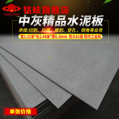 Mingzi in the gray light surface boutique decorative cement board modern industrial wind door background retaining wall decoration board 68mm