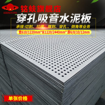 Perforated cement board round hole type absorbed soundboard office building hall A1 fire partition wall hanging top 681012mm