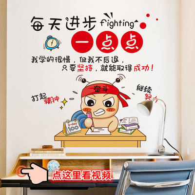 Learning inspirational wall stickers stickers student bedroom dormitory room classroom class culture decoration wallpaper self-adhesive