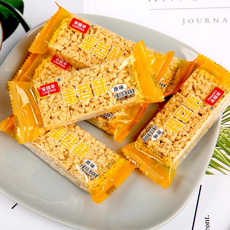 【周万章】李阿平蛋苕酥1斤装约22包