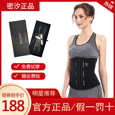 MiciSty inspiratory lack of belt slimming women's sports plastic waist fat burning abdomen artifact shaping belly belt