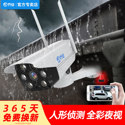 Joan HD Wireless Network Mobile Remote WiFi Monitor Household Night Vision Outdoor Intelligent Monitoring Camera