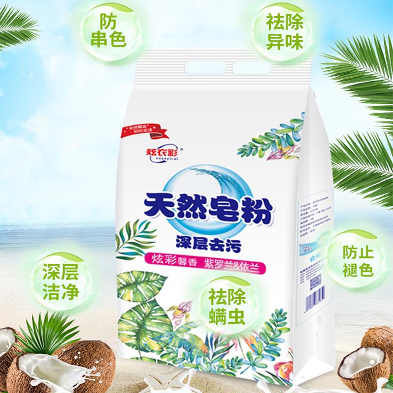【炫衣彩】5斤装天然皂粉洗衣粉