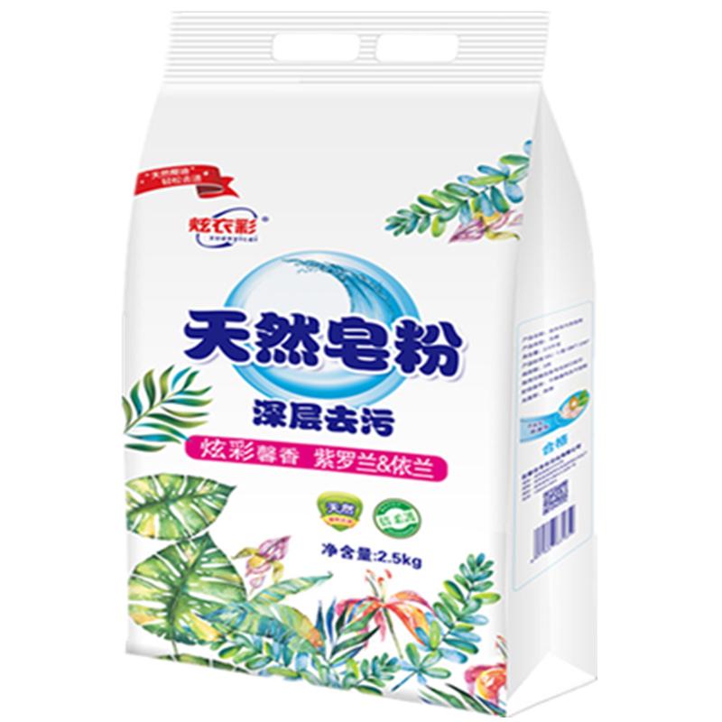 炫衣彩5斤装洗衣粉椰油皂粉促销家庭装无磷留香深层洁净2.5kg批发