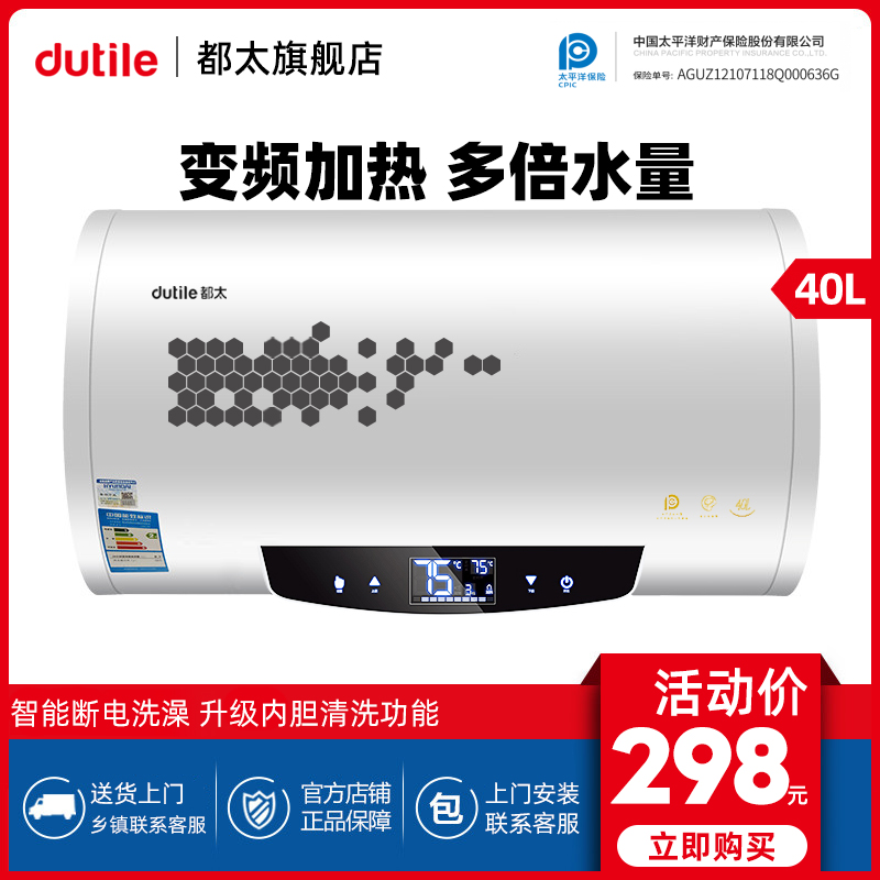 Dutile are too DSZF-60A water heater electric household water storage speed thermal energy-saving shower 40 liters 50L