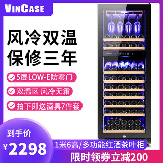 Vicos 288S red wine cabinet constant temperature wine cabinet compressor double temperature ice bar merchant with living room grape tea refrigerated