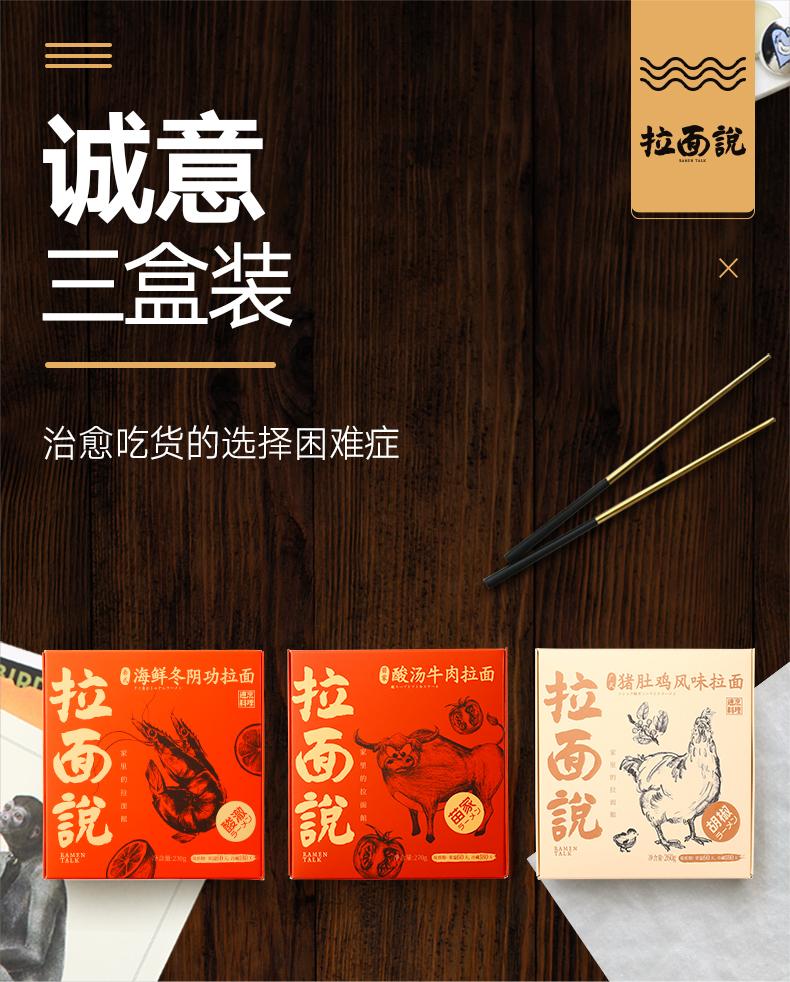 拉面说 猪肚鸡+海鲜冬阴功+酸汤牛肉拉面 三盒装 天猫优惠券折后¥34.9包邮(¥54.9-20)