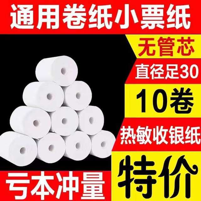 Thermal paper po57x30 cash register paper 55x35x40x50 printing small ticket paper printing paper 58mm wide cash register paper Meituan takeaway printing paper 80x60x80 dining ps general small roll paper 5.5