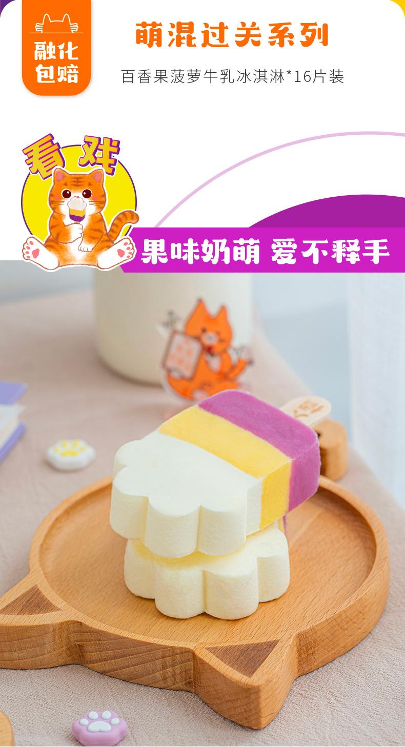 钟薛高旗下 李大橘 牛乳芝士/百香果菠萝牛乳雪糕 70g*16片 图2