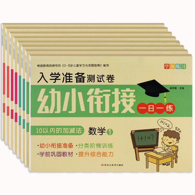 【全8册】幼小衔接学前练习入学准备测试卷
