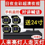 Monitor HD Set Home Shop Commercial Supermarket Wired Network Camera Equipment Outdoor Full Color Night Vision