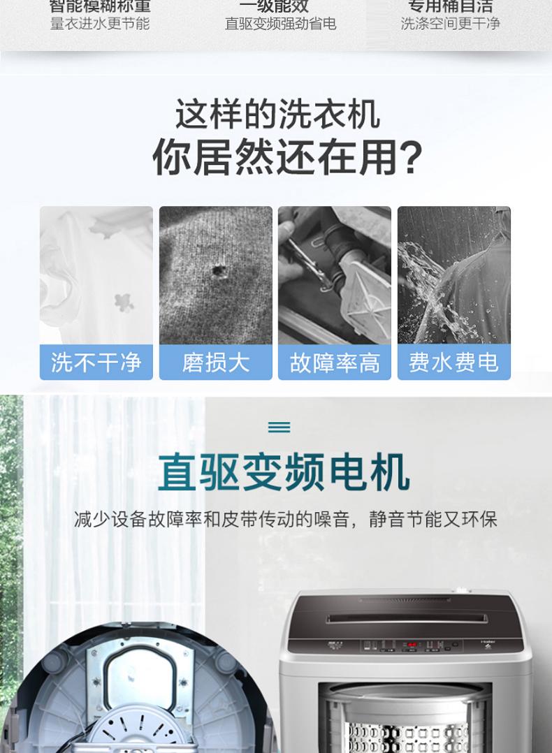 海尔官方全自动洗衣机家用公斤大容量神童直驱变频静音一级能效详细照片
