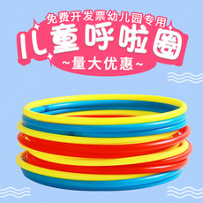 Kindergarten children's special beginner 3 years old 6 boys and girls perform dance plastic trumpet students early exercise hula hoop