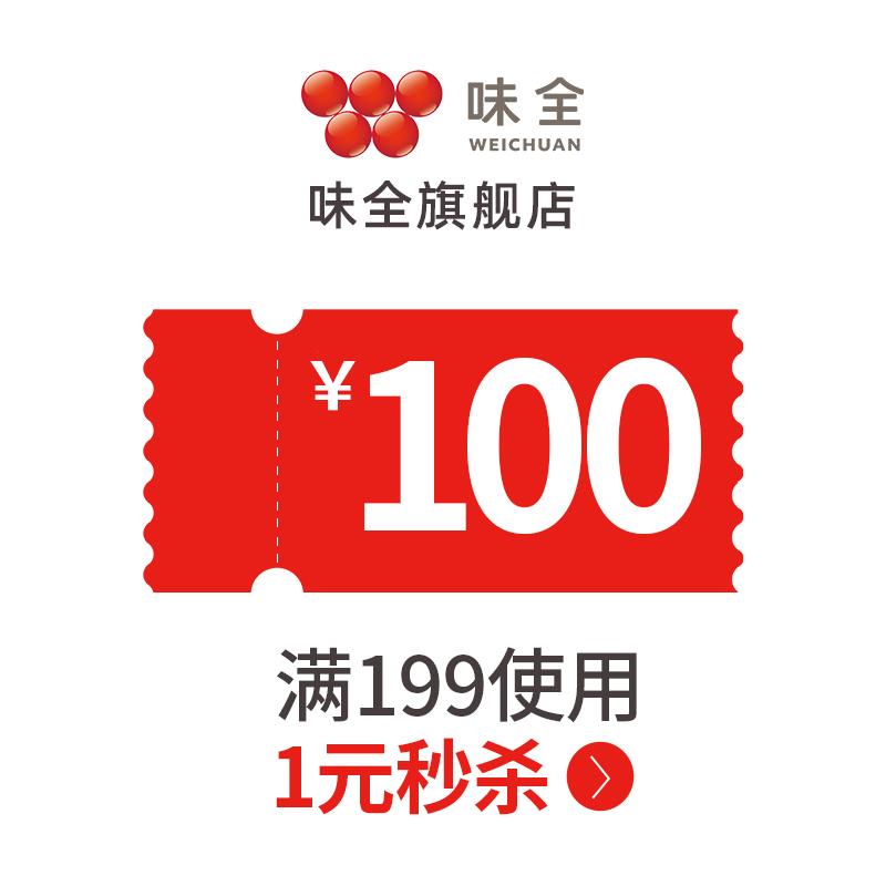 味全官方旗舰店满199元-100元店铺优惠券05/10-05/12