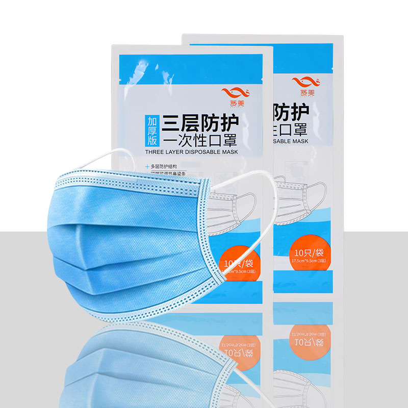 ¥6.80 【20个】现货一次性三层防护口罩