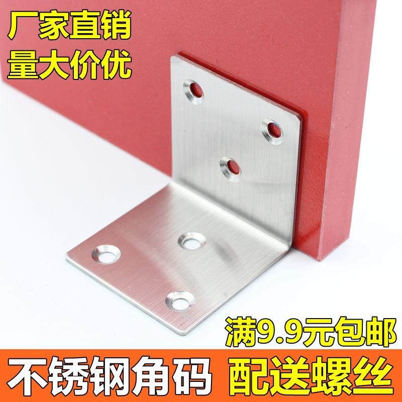 加厚不锈钢角码家具固定件90度直角连接配件角铁隔断支架层板托