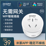 Gosund smart socket WiFi mobile phone remote timing 16A remote wireless switching electricity statistics millet home