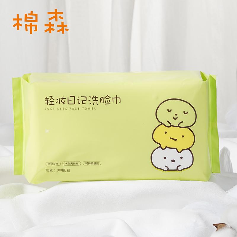 【买二送一】棉森一次性洁面洗脸巾