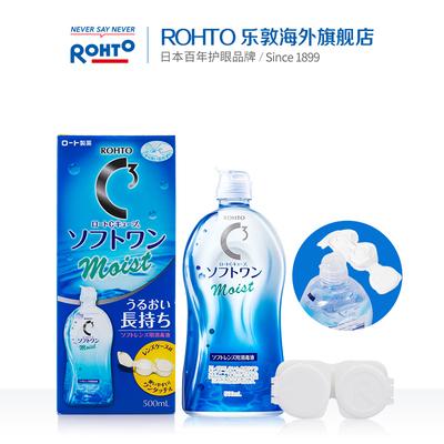 日本ROHTO乐敦清C3近视彩色隐形眼镜护理液
