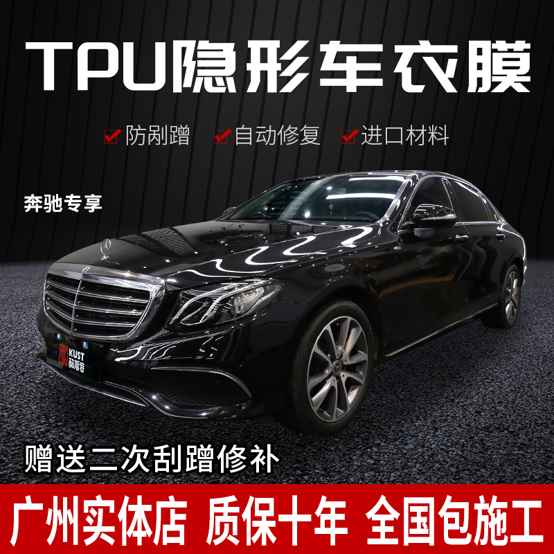 2021 Mercedes-Benz new E-class E300L S-class GLC GLE invisible car body frosted TPU paint protective film