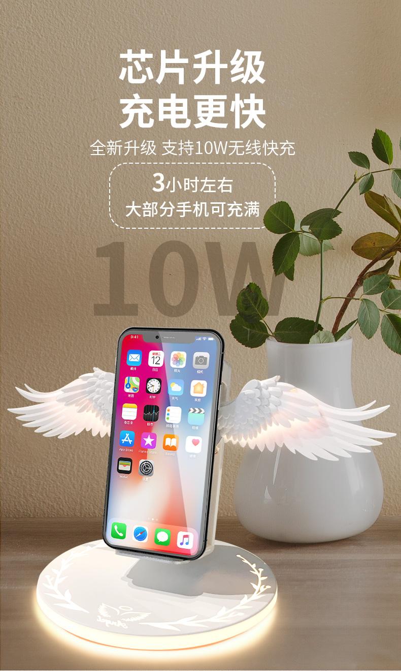 天使之翼无线充电器网红同款苹果手机充华为小米通用魔法阵底座专用无限充天使翅膀三星立式详细照片