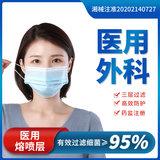 【医用外科】医用外科口罩200只 券后12.9元起包邮