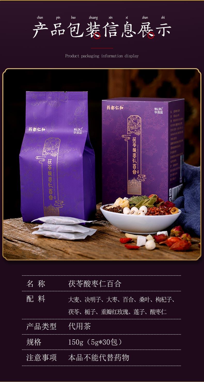 仁和 酸枣仁百合茯苓茶 30包 安神助睡眠 图6